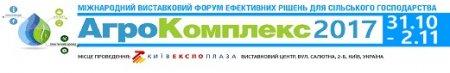 Осенняя выставка АгроКомплекс